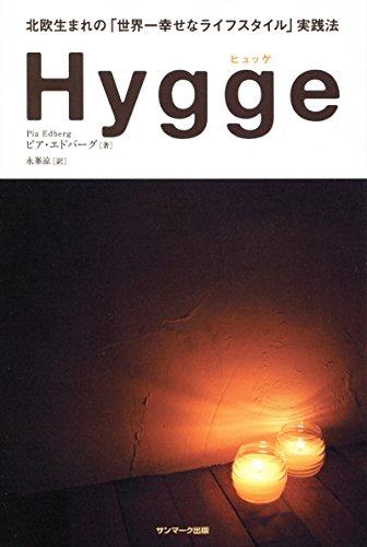 Hygge(ヒュッゲ) 北欧生まれの「世界一幸せなライフスタイル」実践法
