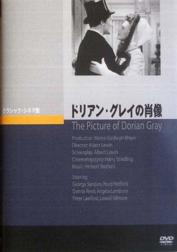 ドリアン・グレイの肖像 [DVD]の詳細を見る
