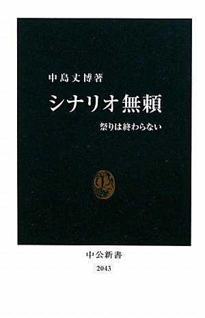 シナリオ無頼―祭りは終わらない (中公新書)
