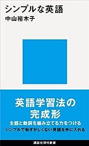 シンプルな英語 (講談社現代新書)