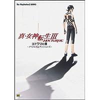 真・女神転生III -NOCTURNE コトワリの書-デビルズ&ダンジョンズ-