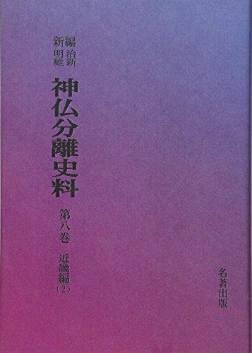 新編明治維新神仏分離史料 (第8巻)