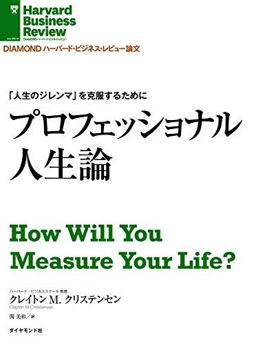「人生のジレンマ」を克服するために プロフェッショナル人生論 DIAMOND ハーバード・ビジネス・レビュー論文の詳細を見る