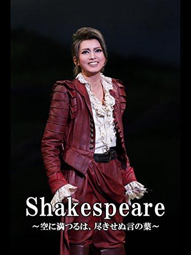 Shakespeare ~空に満つるは、尽きせぬ言の葉~('16年宙組・東京・千秋楽) 宙組 東京宝塚劇場