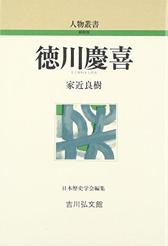 徳川慶喜 (人物叢書)