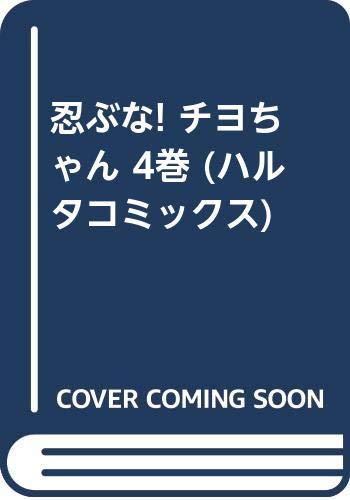 忍ぶな! チヨちゃん 4巻 (ハルタコミックス)