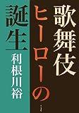 歌舞伎ヒーローの誕生