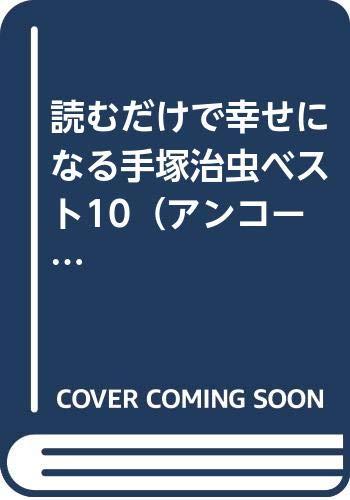 [画像:読むだけで幸せになる手塚治虫ベスト10(アンコール出版) (AKITA TOP COMICS WIDE)]