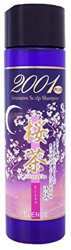 大胆不敵卒業徴収エレンス2001プラス 桜茶シャンプー 320ml