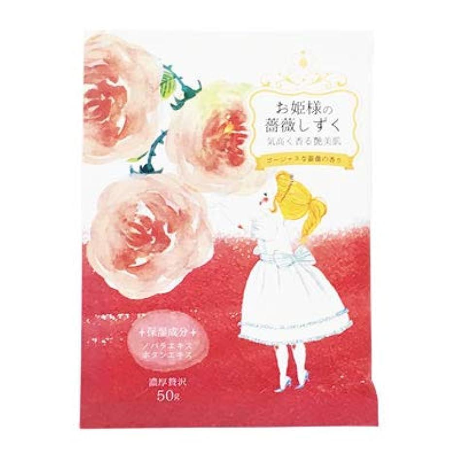 見積り面積偽【まとめ買い6個セット】 お姫様風呂 薔薇しずく