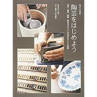 陶芸入門講座 陶芸をはじめよう―成形・装飾・釉薬・焼成まですべての技法をやさしく解説