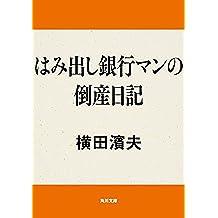 はみ出し銀行マンの倒産日記 角川文庫