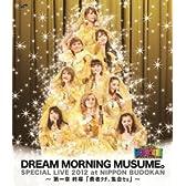 ドリーム モーニング娘。スペシャルLIVE 2012 日本武道館 ~ 第一章 終幕「勇者タチ、集合セョ」~ [Blu-ray]