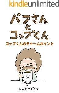 パフさんとコップくん コップくんのチャームポイント (絵本屋.com)