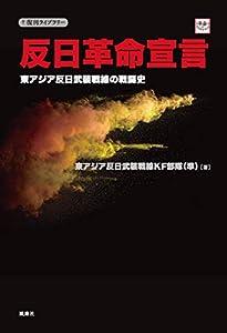 反日革命宣言 (復刊ライブラリー)