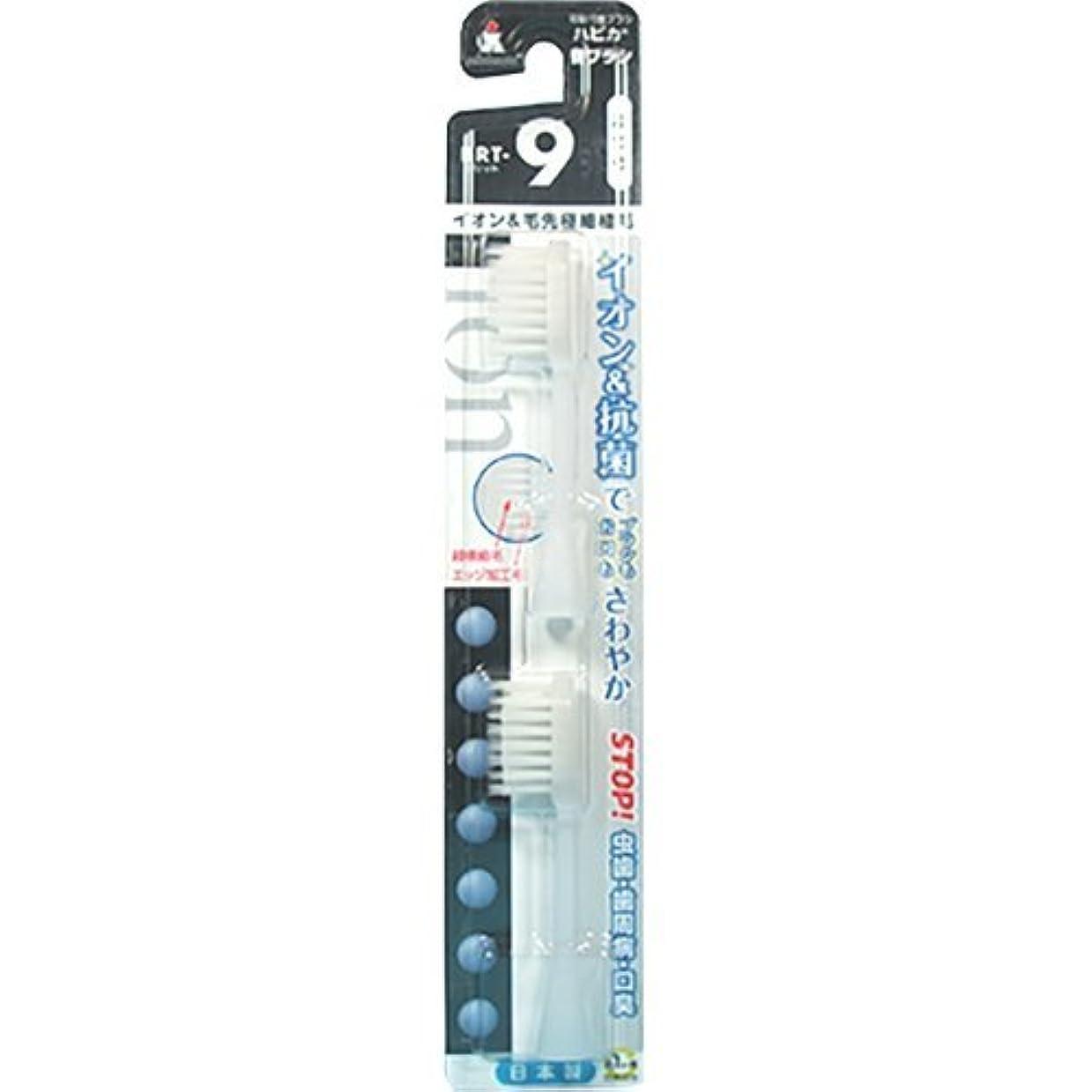 バンドフロー針ミニマム 電動付歯ブラシ ハピカ 専用替ブラシ マイナスイオン+超極細毛 毛の硬さ:ふつう BRT-9 2個入