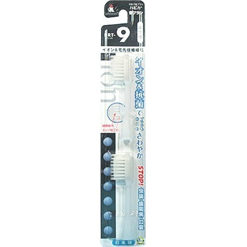 乱す偶然セグメントミニマム 電動付歯ブラシ ハピカ 専用替ブラシ マイナスイオン+超極細毛 毛の硬さ:ふつう BRT-9 2個入