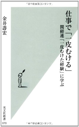 仕事で「一皮むける」 (光文社新書)