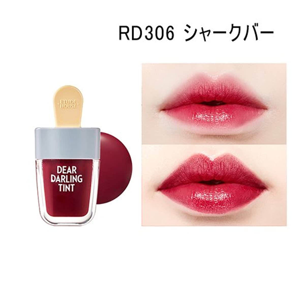 競争許さない持ってるEtude House(エチュードハウス) [夏限定]ディアー ダーリン ウォータージェル ティント/Dear Darling Water Gel Tint(4.5g) (RD306(シャークレッド)) [並行輸入品]