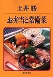 土井勝 お弁当と常備菜