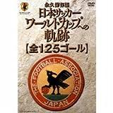 DVD 日本代表 ワールドカップへの軌跡 全125ゴール