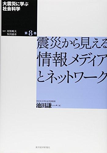 大震災に学ぶ社会科学第8巻震災から見える情報メディアとネットワーク