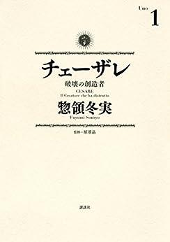 [惣領 冬実, 原 基晶]のチェーザレ 破壊の創造者(1) (モーニングコミックス)