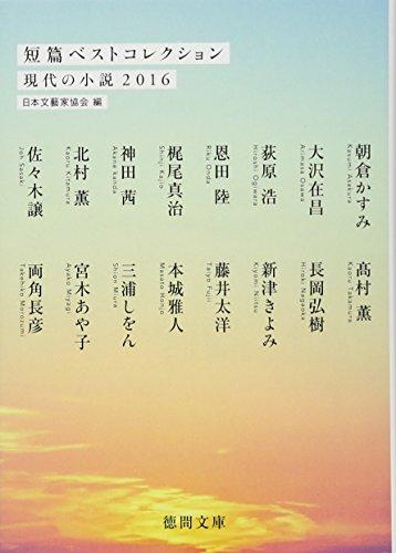 短篇ベストコレクション: 現代の小説2016 (徳間文庫)の詳細を見る