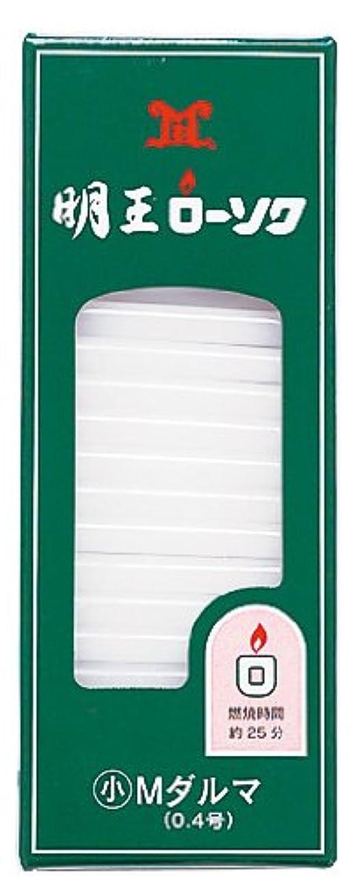 フィードゴミ箱を空にする激しいマルエス 明王ローソク Mダルマ 225g