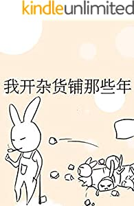 我開雜貨鋪那些年 (Traditional Chinese Edition)