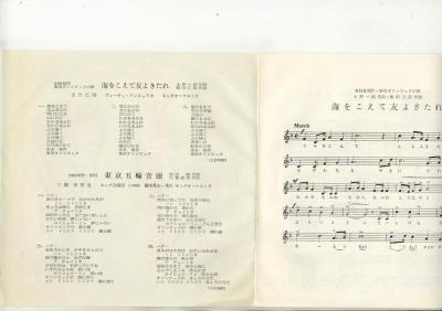 東京五輪音頭 [EPレコード 7inch]