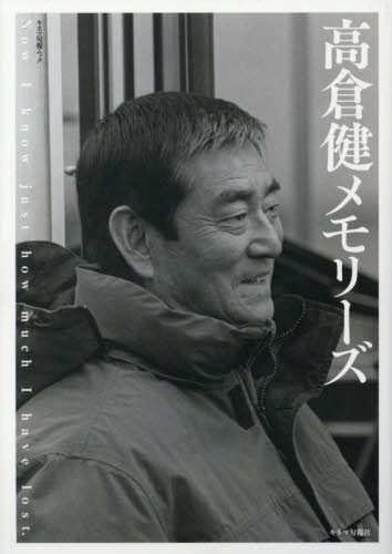 高倉健 メモリーズ (キネマ旬報ムック)