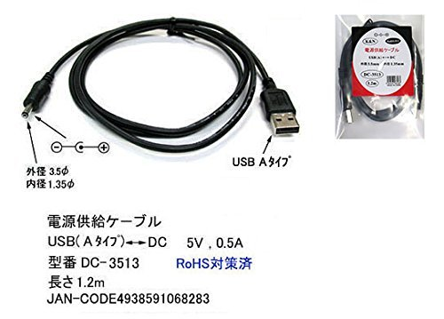 カモン USB→DC(外径3.5mm内径1.3mm)電源供給ケーブル