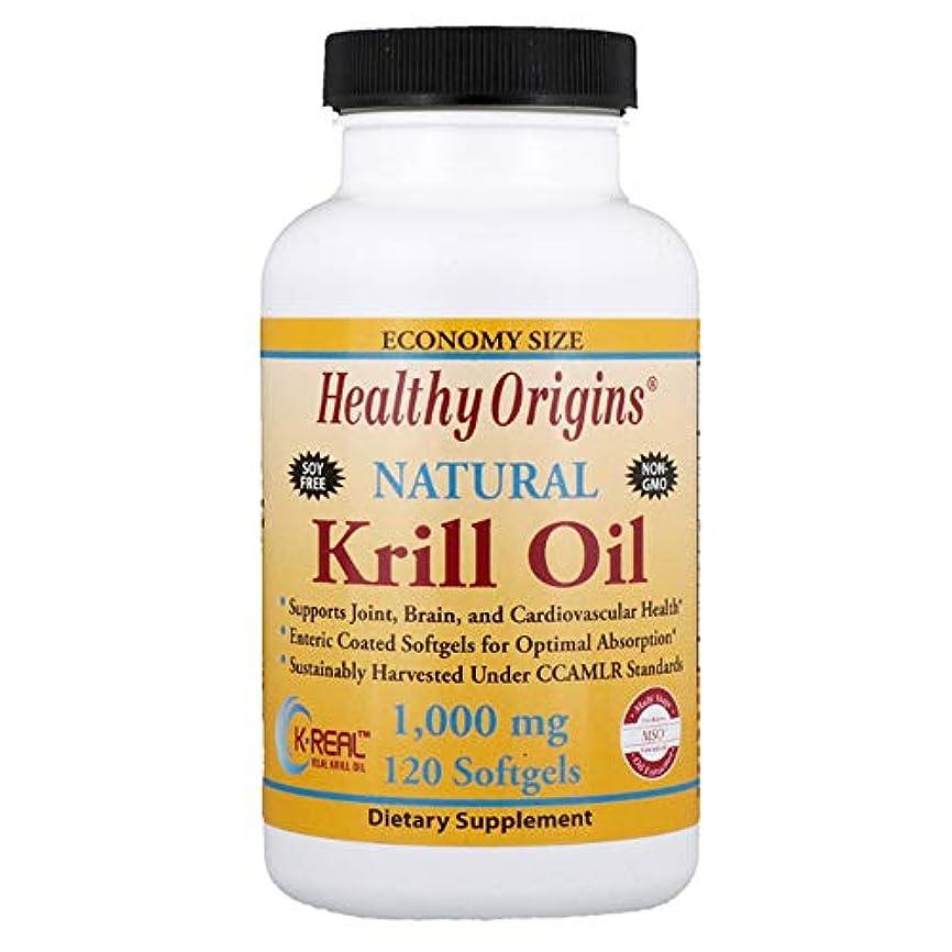 貫通とげのあるめるHealthy Origins Krill Oil Natural Vanilla Flavor 1000 mg 120 Softgels 【アメリカ直送】