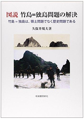 図説 竹島=独島問題の解決