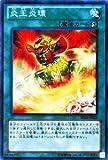 遊戯王カード 【炎王炎環】【スーパー】SD24-JP023-SR ≪ストラクチャーデッキ 炎王の急襲 収録≫