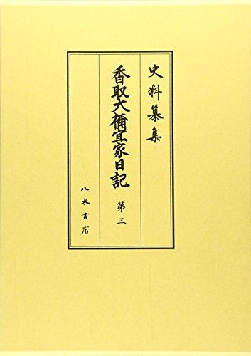 香取大禰宜家日記〈第3〉自延享二年正月至宝暦七年十二月 (史料纂集 古記録編)