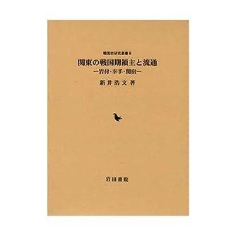 関東の戦国期領主と流通―岩付・幸手・関宿 (戦国史研究叢書 8)