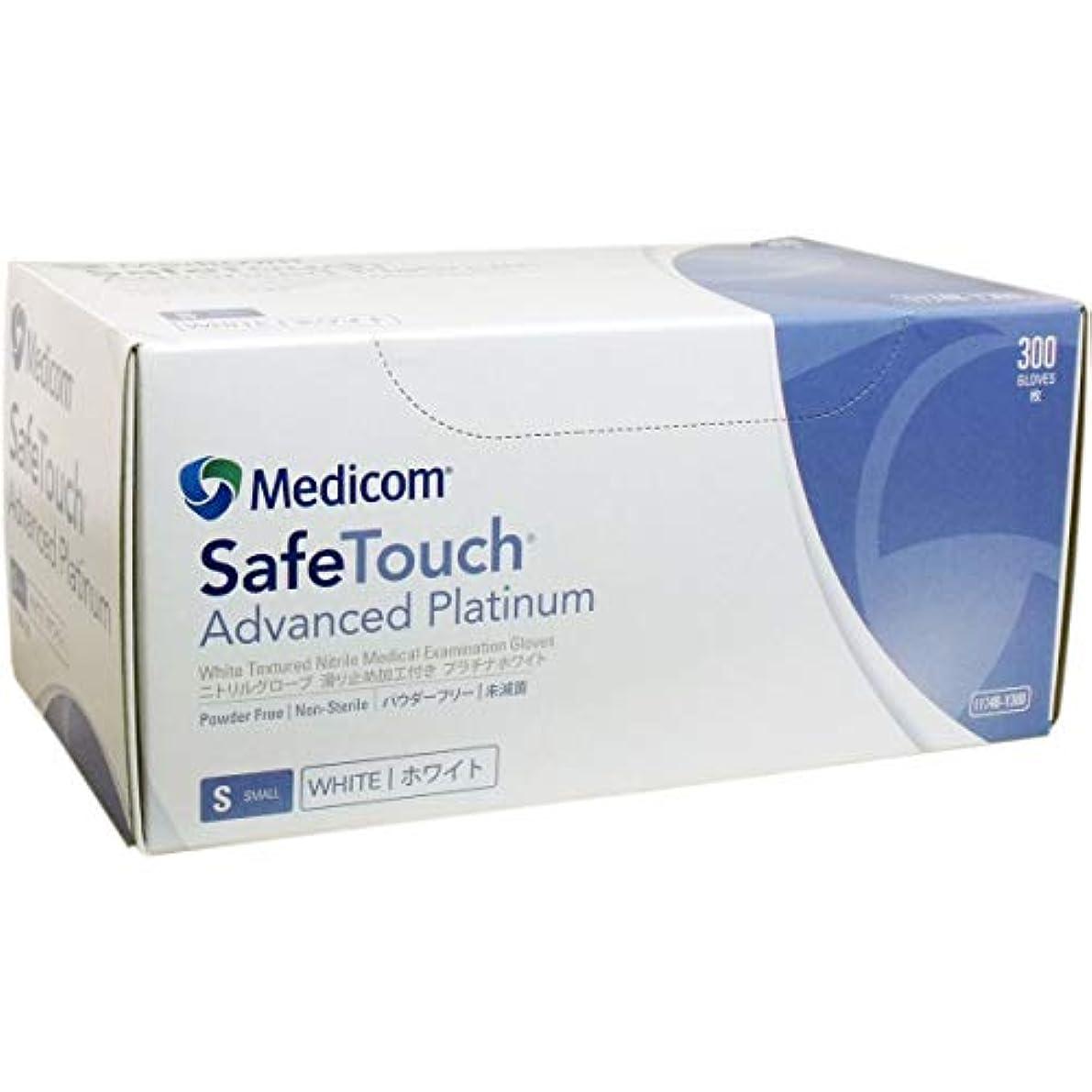 乱気流基礎喉頭セーフタッチ ニトリル手袋 パウダーフリー ホワイト Sサイズ 300枚入×2個セット