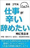 仕事が辛い辞めたい時に見る本: お金の問題を解決しよう 仕事の悩み解決 (gomao books)