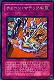 遊戯王 PTDN-JP067-N 《チェーン・マテリアル》 Normal