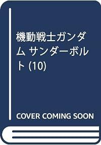 機動戦士ガンダム サンダーボルト(10): ビッグ コミックス〔スペシャル〕