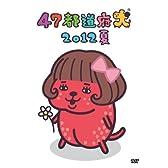 47都道府犬 2012夏 [DVD]