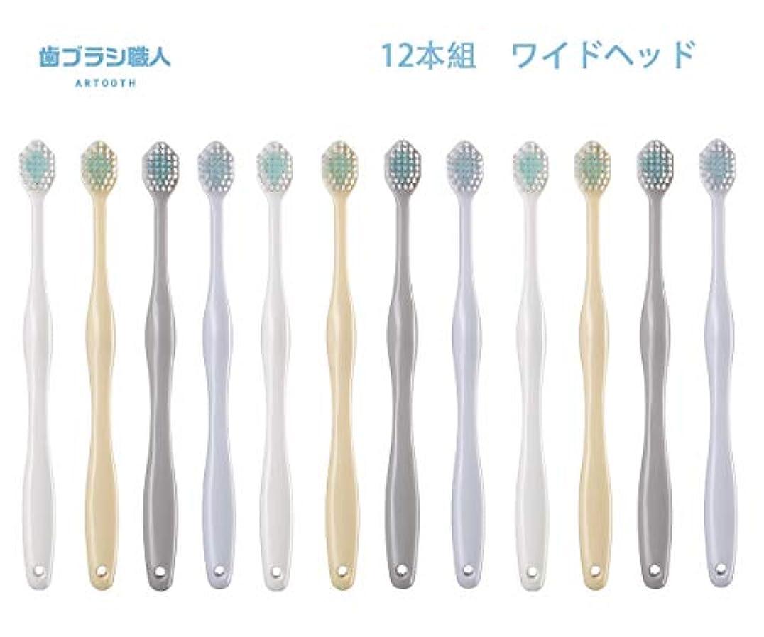 マトン保険をかける肯定的歯ブラシ職人Artooth ® 田辺重吉 磨きやすい歯ブラシ ワイド 6列レギュラー AT-30 (12本組)
