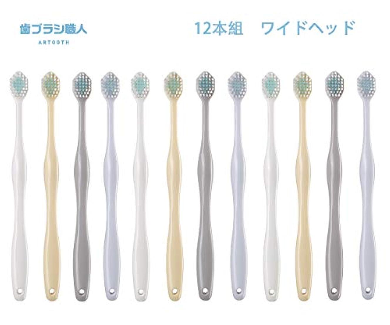 一口暗くする相対サイズ歯ブラシ職人Artooth ® 田辺重吉 磨きやすい歯ブラシ ワイド 6列レギュラー AT-30 (12本組)