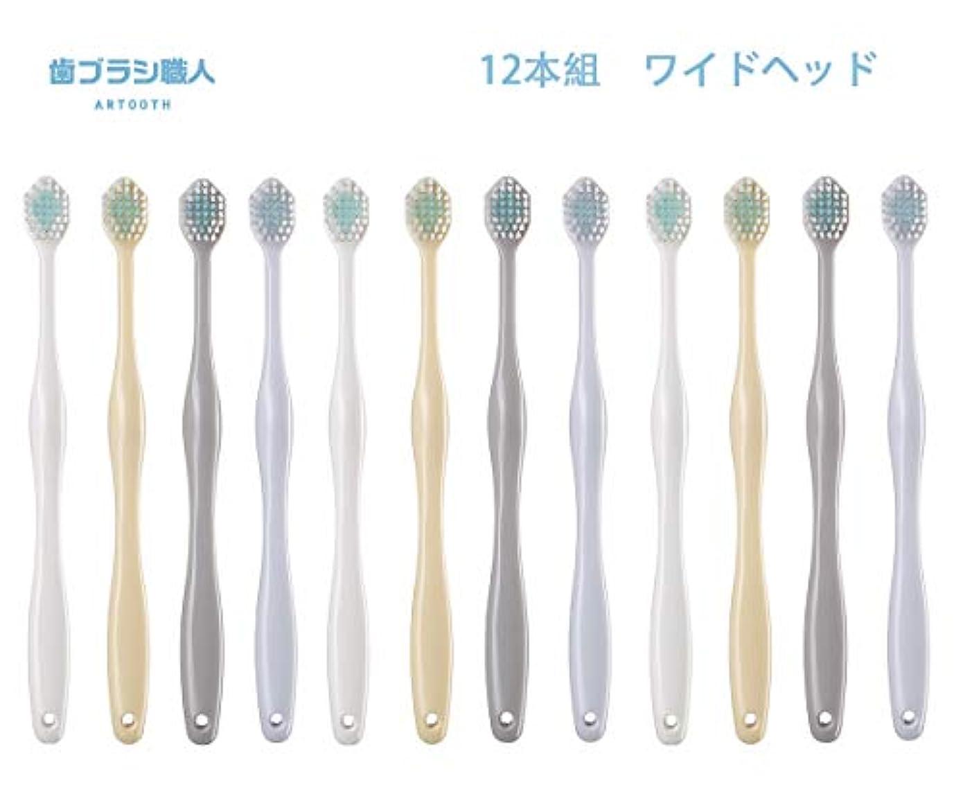 一瞬批評歯ブラシ職人Artooth ® 田辺重吉 磨きやすい歯ブラシ ワイド 6列レギュラー AT-30 (12本組)