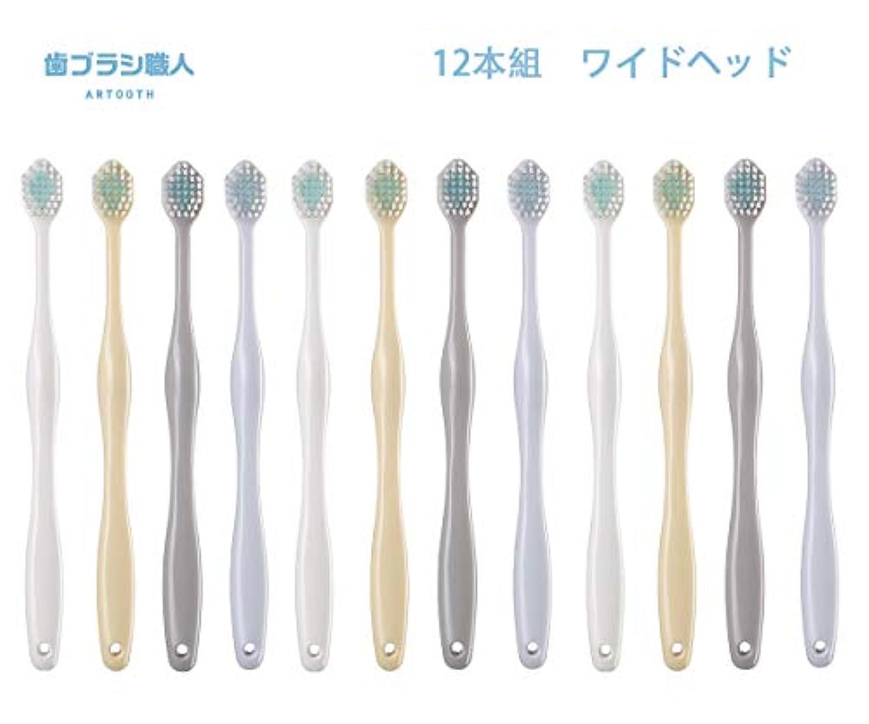 歯ブラシ職人Artooth ® 田辺重吉 磨きやすい歯ブラシ ワイド 6列レギュラー AT-30 (12本組)