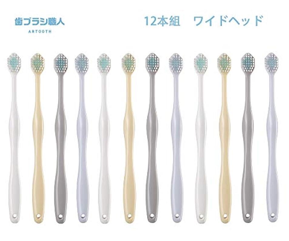 ブロックする結論緑歯ブラシ職人Artooth ® 田辺重吉 磨きやすい歯ブラシ ワイド 6列レギュラー AT-30 (12本組)