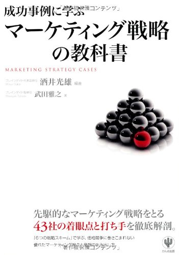 成功事例に学ぶマーケティング戦略の教科書の詳細を見る
