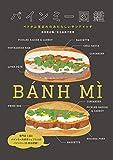 バインミー図鑑: ベトナム生まれのあたらしいサンドイッチ
